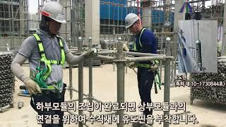 한솔건업 시스템동바리 기계설치 시공영상