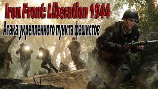 Iron Front: Liberation 1944 - Атака укрепленного пункта фашистов