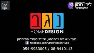 חווית עיצוב בנגב! :: ג'ינגל פרסומת לחברת נגב קרמיקה