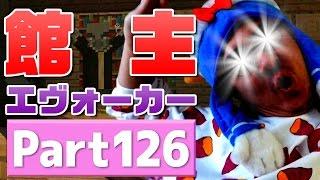 【瀬戸のマインクラフト】#126 対決!館の主 エヴォーカー!