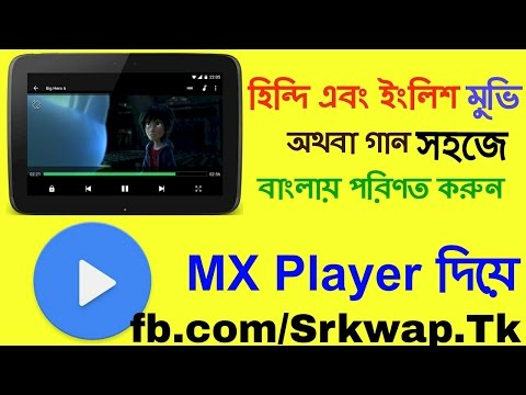 How To Convert English/Hindi Movie To Bangla