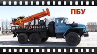 Буровая установка ПБУ на базе шасси Урал (3 фильма)(Бурaгрегат)