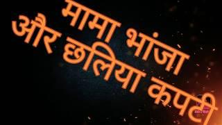 "मामा भांजा...और छलिया कपटी...# comedy video by #SuMiT RaWaT /Ramesh rana "" Ayush Rawat  sachin"