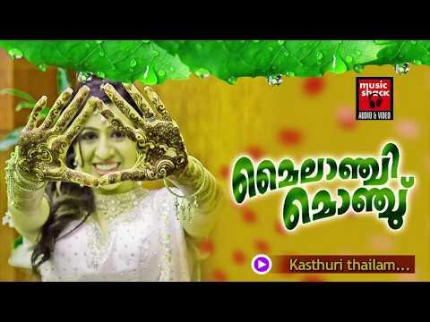 കസ്തൂരി തൈലം... Malayalam Mappila Songs | Kasthuri Thailam | Old Mappila Pattukal