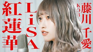 【鬼滅の刃】紅蓮華 / LiSA (Acoustic Covered by コバソロ & 藤川千愛)