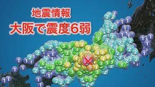 【地震情報】大阪で最大震度6弱 ウェザーニュースLiVE (2018年6月18日 6:00-)