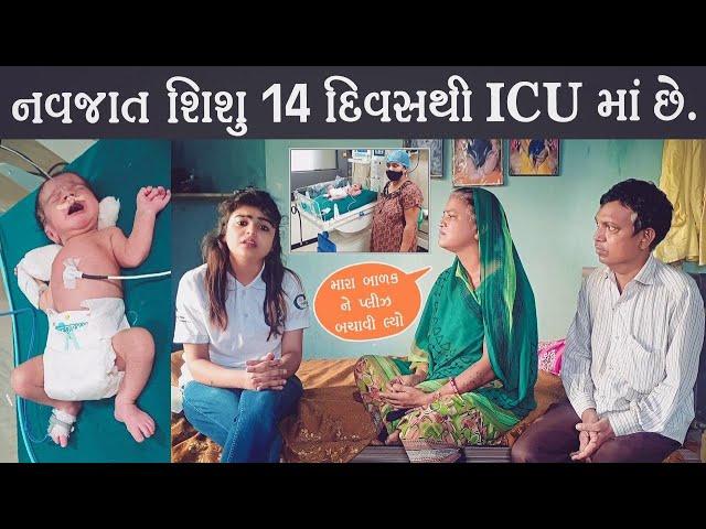 નવજાત શિશુ 14 દિવસ થી ICU માં છે  / #HRK_HELP