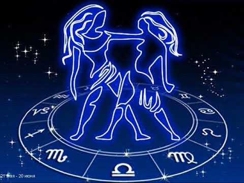гороскоп для близнецов на 29 сентября 2017 года занятиях спортом