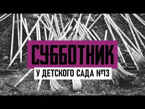 Субботник в Воткинске