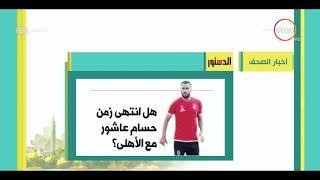 8 الصبح - أهم وآخر أخبار الصحف المصرية اليوم بتاريخ 16 - 2 - 2018