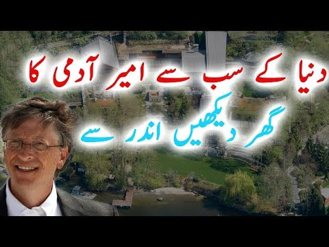 Bill Gates K Ghar Ka Androoni Manzar | Bill Gates Ka Ghar Kaisa Hai. Dekhain Is Video Mai | TUT