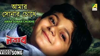 Amar Sonar Choke - Kids Songs - From Bengali Movie Nawab - Lata Mangeshkar