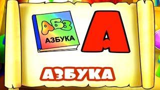 АЛФАВИТ для Малышей УЧИМ БУКВЫ Говорящая Азбука Развивающее видео для детей