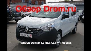 Видеообзор Drom.ru: Renault Dokker 2018 1.6 (82 л.с.) MT Access Хар...