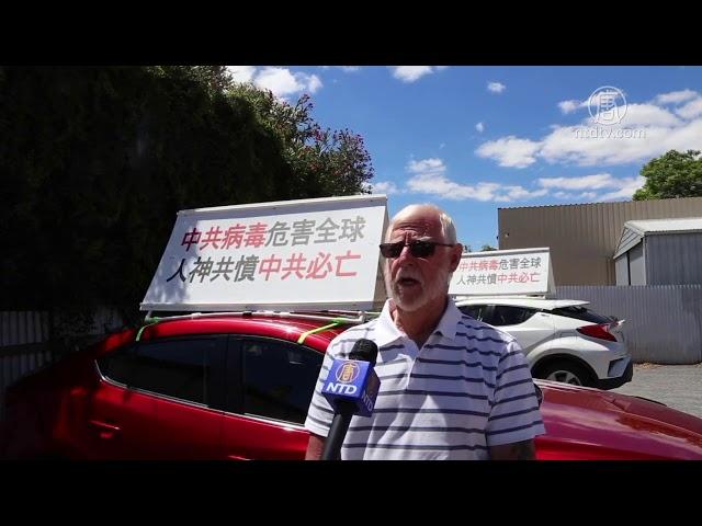 揭露中共惡行 南澳真相車隊遊行 行駛在澳大利亞南澳 呼籲制止中共滲透澳大利亞