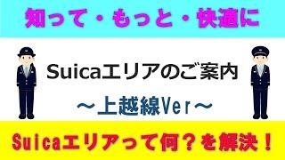 【JR東日本】Suicaエリアのご案内~上越線Ver~