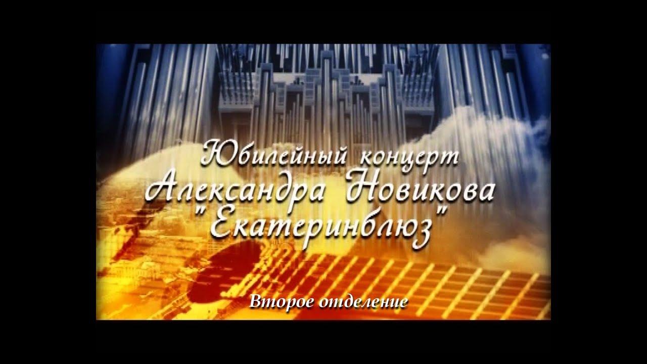 Александр Новиков — Екатеринблюз 2-ое отделение