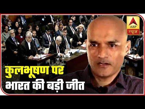 India Welcomes ICJ Verdict On Kulbhushan Jadhav | ABP News