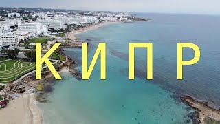 Кипр 2021 Что посмотреть где отдохнуть Пляжи Айя Напы и Протарас Большой выпуск