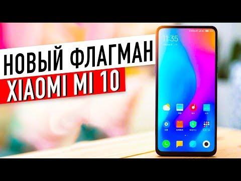 [Новости] Xiaomi Mi 10 — МОЩНЫЙ ФЛАГМАН?
