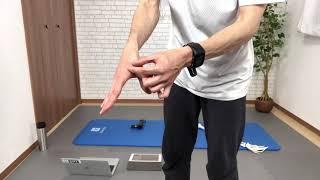 手首・肘編(部分カット)
