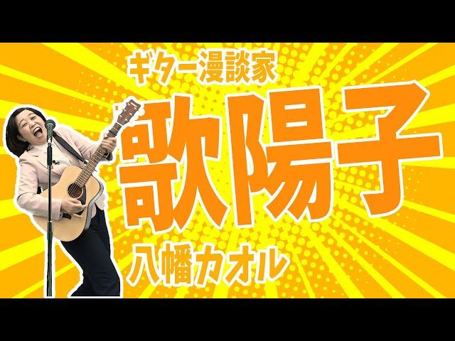 歌ネタ:ギター漫談家 歌陽子【八幡カオル】