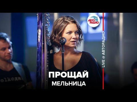 🅰️ Мельница - Прощай (LIVE @ Авторадио)