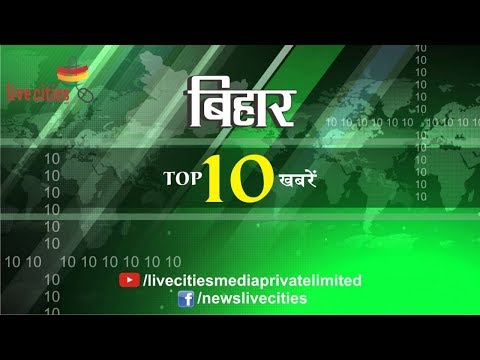 Bihar Bulletin : 2 मिनट में देखें 21 मई की बिहार की 10 बड़ी खबरें... I LiveCities