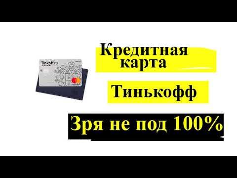 Кредитная карта Тинькофф Платинум. Снятие наличных в кредит. Может проще повеситься ?
