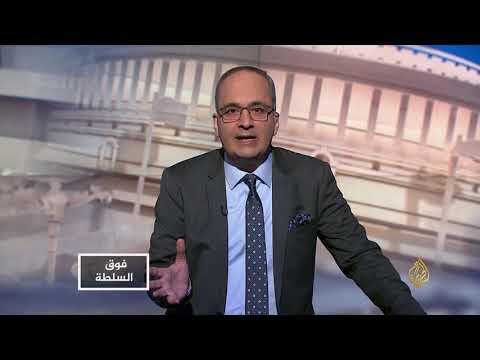 فوق السلطة - السيسي زعلان thumbnail