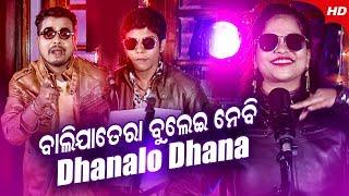 ବାଲିଯାତରା ବୁଲେଇ ନେବି Balijatara Buleinebi Dhanalo Dhana | Masti Song by 91.9 Sarthak FM RJs