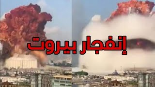 #انفجار_بيروت ودور الإعلام الخبيث والمدفوع في إستغلال مآسي الأمة وجراحها من أجل الوصول إلى أهدافهم