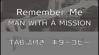 【TAB譜付き】 Remember Me / MAN WITH A MISSION 【ギターコピー】