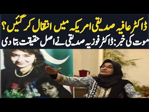 Doctor Afia Sadiqui sister reaction at Afia sadiqui