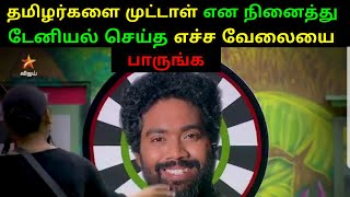 Daniel Spiteful Hate Politics Exposed | Bigg Boss