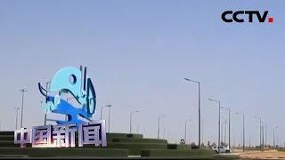 [中国新闻] 沙特一石油管道遭无人机袭击 造成泵站起火并轻微受损 | CCTV中文国际