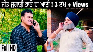 Jeet Jugaadi - ਭਾਨੇ ਦਾ ਆੜੀ । New Punjabi Comedy Videos 2018 | Jeet Pencher Wala