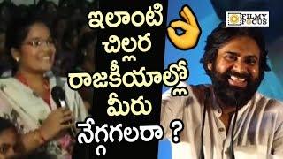 Pawan Kalyan Superb Answer to Girl on Success in Politics || Janasena Party - Filmyfocus.com