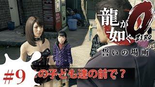 日本中が狂喜乱舞していた時代。「龍」の伝説は、ここから始まった。 ネオンと人でギラつく欲望の街を遊び倒せ!! 舞台は東京・大阪 東西の2大...