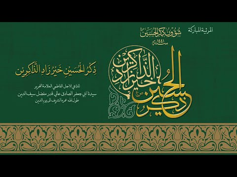 Marsiyah Mubarakah - Zikr al-Husain Khair Zād al-Zākireen