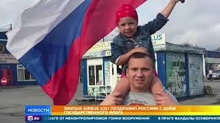 Летчик-герой рассказал о настоящем символе России