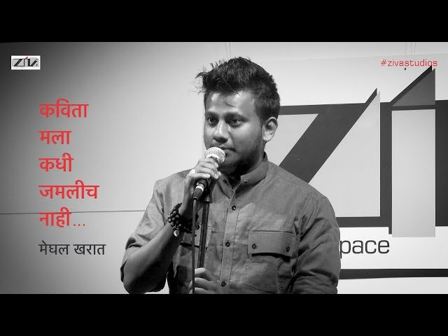कविता मला कधी जमलीच नाही by Meghal Kharat | Struggle of a rhyme game