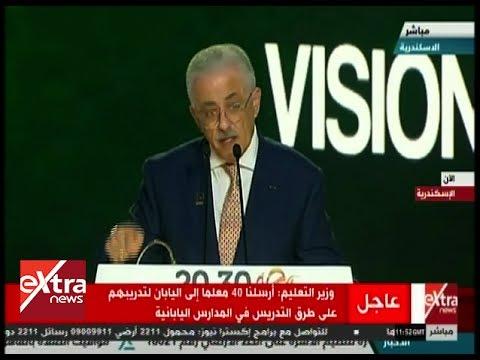 الآن | كلمة وزير التربية والتعليم خلال جلسة رؤية مصر 2030
