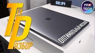 Какой MacBook купить в 2019 году? Распространенные вопросы по технике Apple | ТехРазбор №5
