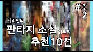 [서리남의 판타지 소설 리뷰]입문용 판타지 소설 추천 …