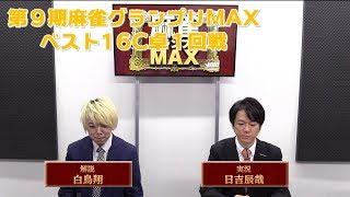 【麻雀】第9期麻雀グランプリMAX~ベスト16C卓1回戦~