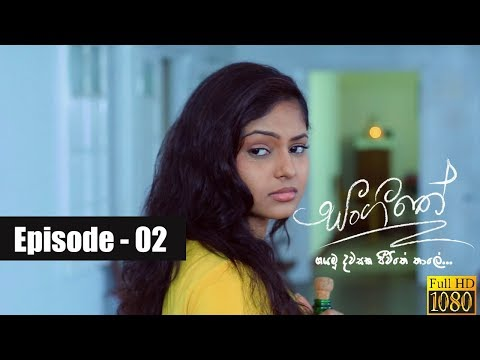 Sangeethe   Episode 02 12th February 2019
