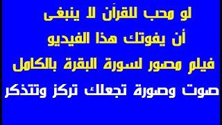 سورة البقرة Al Baqarah فيلم مصور مونتاج للآيات مكتوبة عربى English بدون اعلانات #اللاهوني Reciter