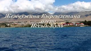 Моя Родина Кыргызстан
