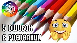 ТЕХНИКИ РИСОВАНИЯ! 5 ошибок в рисовании цветными карандашами. Не делайте этого!